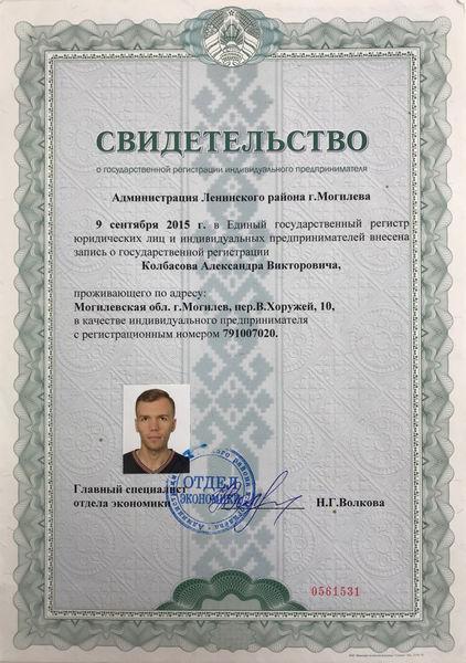Регистрация ип в торговом реестре минск бланк декларации 3 ндфл на 2019 год